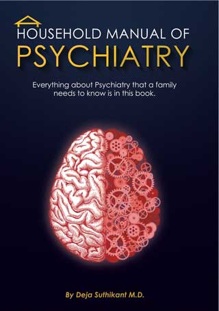 หน้าปก-household-manual-of-psychiatry-ookbee
