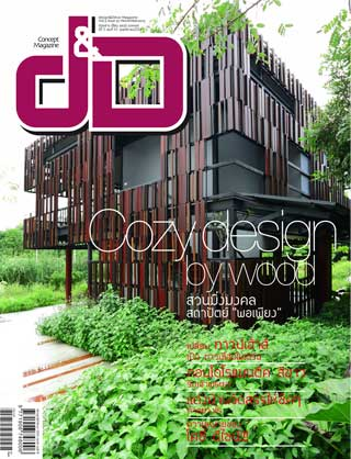 design-decor-november-2013-หน้าปก-ookbee