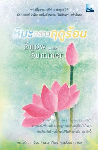 หน้าปก-หิมะกลางฤดูร้อน-ookbee