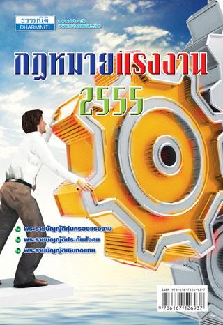หน้าปก-กฎหมายแรงงาน-2555-ookbee