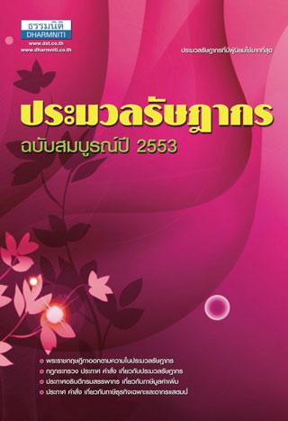 ประมวลรัษฎากร-ปี-2553-หน้าปก-ookbee