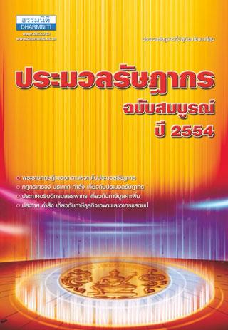 หน้าปก-ประมวลรัษฎากร-ปี-2554-ookbee