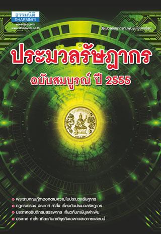 หน้าปก-ประมวลรัษฎากร-ปี-2555-ookbee