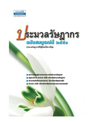 หน้าปก-ประมวลรัษฎากร-ปี-2551-ookbee