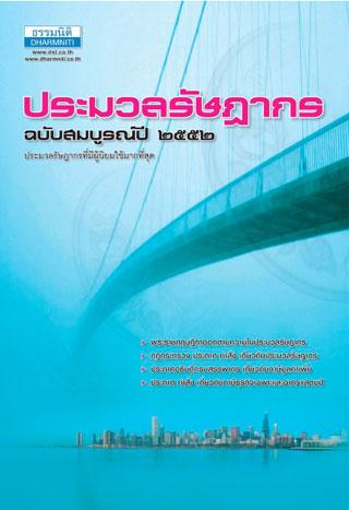 ประมวลรัษฎากร-ปี-2552-หน้าปก-ookbee