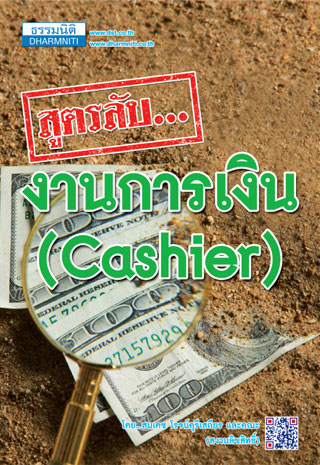 หน้าปก-สูตรลับ-งบการเงิน-cashier-ookbee