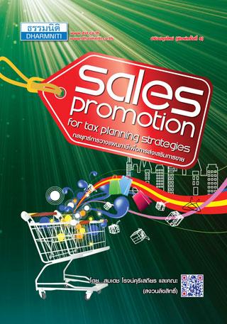 หน้าปก-กลยุทธ์การวางแผนภาษีเพื่อการส่งเสริมการขาย-sales-promotion-for-tax-planning-strategies-ookbee