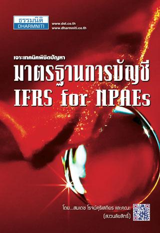 หน้าปก-เจาะเทคนิคพิชิตปัญหามาตรฐานการบัญชี-ifrs-for-napes-ookbee