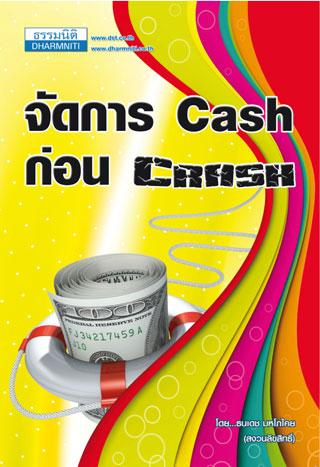 จัดการ-cash-ก่อน-crash-หน้าปก-ookbee
