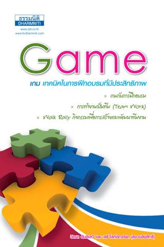 game-เกม-เทคนิคในการฝึกอบรมที่มีประสิทธิภาพ-หน้าปก-ookbee
