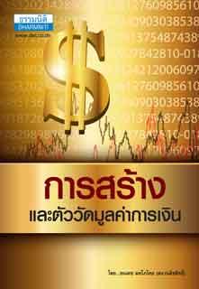 การสร้างและตัววัดมูลค่าการเงิน-หน้าปก-ookbee