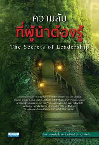 ความลับที่ผู้นำต้องรู้-the-secrets-of-leadership-หน้าปก-ookbee