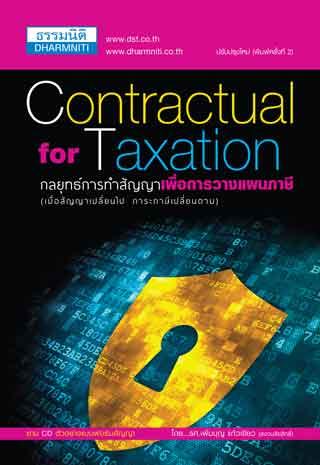 หน้าปก-กลยุทธ์การทำสัญญาเพื่อการวางแผนภาษี-ookbee