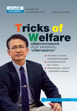 หน้าปก-tricks-of-welfare-เคล็ดลับการวางแผนภาษีบัญชี-ookbee