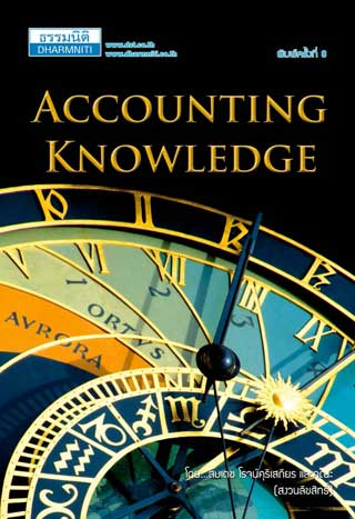 accounting-knowledge-หน้าปก-ookbee