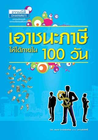 หน้าปก-เอาชนะภาษีให้ได้ภายใน-100-วัน-ookbee