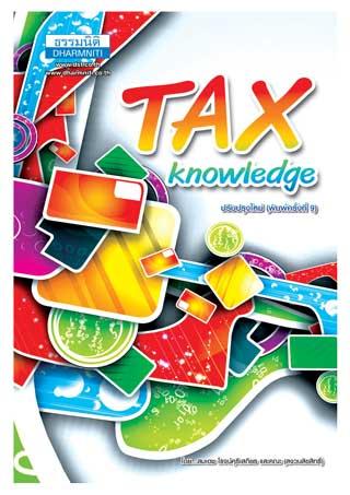 หน้าปก-tax-knowledge-ookbee