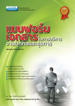 แบบฟอร์มเอกสารในการบริหารงานบุคคลและธุรการ-หน้าปก-ookbee