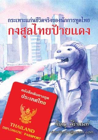 หน้าปก-กงสุลไทยป้ายแดง-ookbee