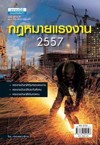 หน้าปก-กฏหมายแรงงาน-2557-ookbee