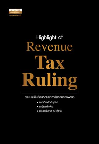 หน้าปก-highlight-of-revenue-tax-ruling-ookbee