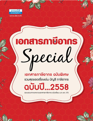 special-tax-3-หน้าปก-ookbee