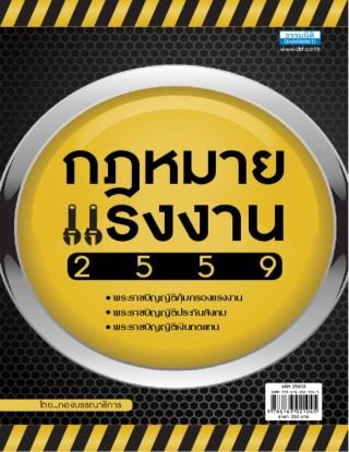 หน้าปก-กฎหมายแรงงาน-2559-ookbee