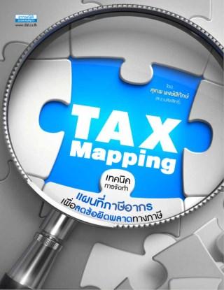 หน้าปก-tax-mapping-เทคนิคการจัดทำแผนที่ภาษีอากร-ookbee