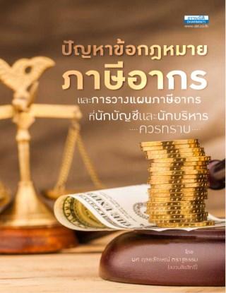 ปัญหาข้อกฎหมายภาษีอากรและการวางแผนภาษีอากรที่นักบัญชีและนักบริหาร-หน้าปก-ookbee