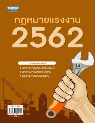 หน้าปก-กฏหมายแรงงาน-2562-ookbee