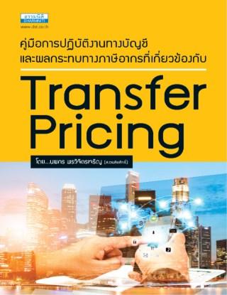 หน้าปก-transfer-pricing-คู่มือการปฏิบัติงานทางบัญชีและผลกระทบทางภาษีอากร-ookbee