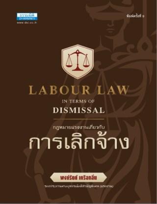 หน้าปก-กฎหมายแรงงานกับการเลิกจ้าง-พิมพ์ครั้งที่-9-ookbee