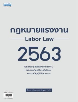 หน้าปก-กฎหมายแรงงาน-2563-ookbee