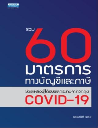 หน้าปก-รวม-60-มาตรการทางบัญชีและภาษีช่วยเหลือผู้ได้รับผลกระทบจากวิกฤต-covid-19-ookbee