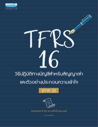 tfrs-16-วิธีปฏิบัติทางบัญชีสำหรับสัญญาเช่า-ภาค-2-หน้าปก-ookbee