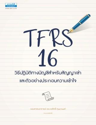 หน้าปก-tfrs-16-วิธีปฏิบัติทางบัญชีสำหรับสัญญาเช่า-ภาค-1-ookbee