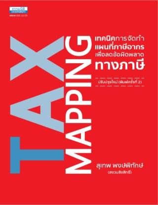 หน้าปก-tax-mapping-เทคนิคการจัดทำแผนที่ภาษีอากร-เพื่อลดข้อผิดพลาดทางภาษี-พิมพ์ครั้งที่-2-ookbee