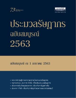 หน้าปก-ประมวลรัษฎากร-ปี-2563-ookbee
