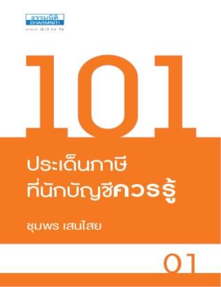 หน้าปก-101-ประเด็นภาษี-ที่นักบัญชีควรรู้-ookbee
