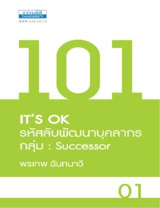 หน้าปก-101-its-ok-รหัสลับพัฒนาบุคลากร-กลุ่ม-successor-ookbee