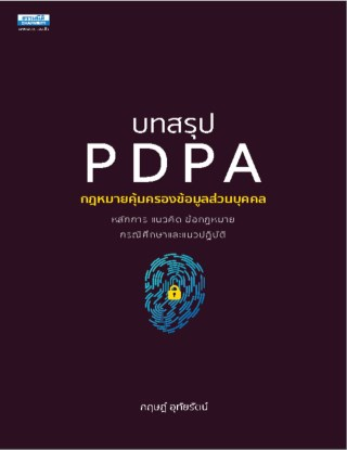 หน้าปก-บทสรุป-pdpa-กฎหมายคุ้มครองข้อมูลส่วนบุคคล-ookbee