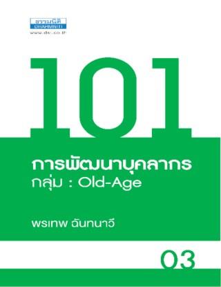 หน้าปก-101-การพัฒนาบุคลากร-กลุ่ม-old-age-ookbee