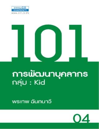 หน้าปก-101-การพัฒนาบุคลากร-กลุ่ม-kid-ookbee
