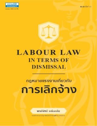 หน้าปก-กฎหมายแรงงานเกี่ยวกับการเลิกจ้าง-พิมพ์ครั้งที่-10-ookbee