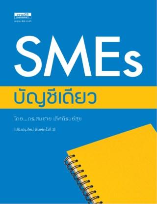 หน้าปก-smes-บัญชีเดียว-พิมพ์ครั้งที่-2-ookbee