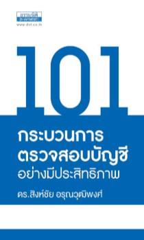 หน้าปก-101-กระบวนการตรวจสอบบัญชีอย่างมีประสิทธิภาพ-ookbee