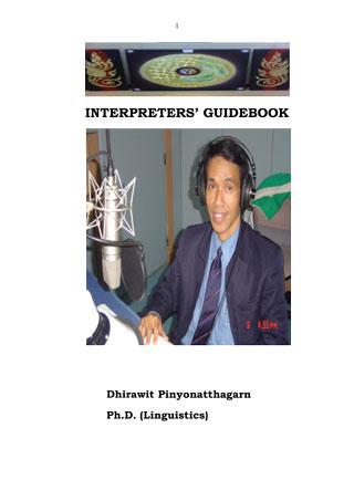 หน้าปก-interpreters-guidebook-ookbee