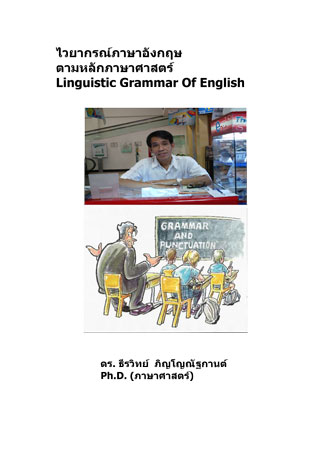 linguistic-grammar-of-english-หน้าปก-ookbee