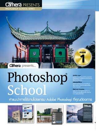หน้าปก-photoshop-issue-1-ookbee