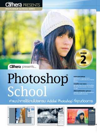 หน้าปก-photoshop-issue-2-ookbee